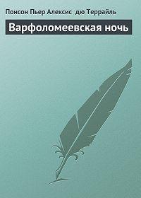 Понсон Пьер Алексис дю Террайль -Варфоломеевская ночь
