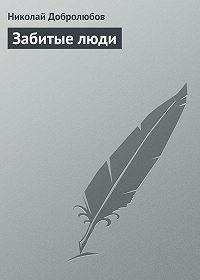 Николай Добролюбов - Забитые люди