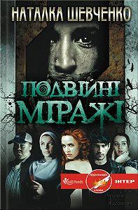 Наталка Шевченко -Подвійні міражі