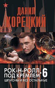 Данил Корецкий -Шпионы и все остальные