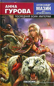 Анна Гурова -Последний воин Империи