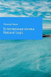 Леонид Гирик -Естественная логика (Natural Logic)