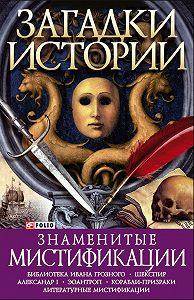 О. Е. Балазанова - Знаменитые мистификации
