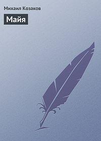 Михаил Козаков -Майя