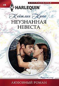 Кейтлин Крюс -Неузнанная невеста