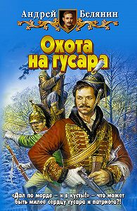 Андрей Белянин -Охота на гусара