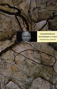 Дмитрий Бобышев -Автопортрет в лицах. Человекотекст. Книга 2