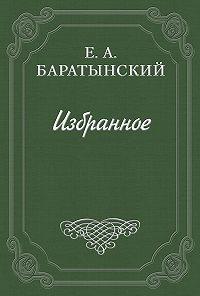 Евгений Баратынский -История кокетства