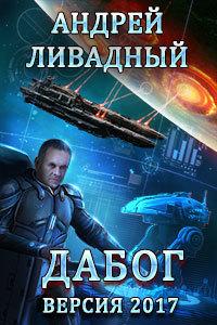 Андрей Ливадный -Дабог. Авторская версия 2017 года