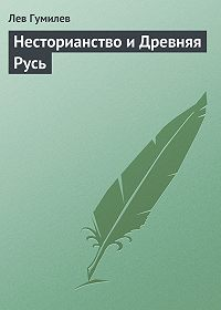 Лев Гумилев -Несторианство и Древняя Русь
