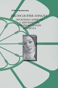 Марина Торопыгина -Иконология. Начало. Проблема символа у Аби Варбурга и в иконологии его круга