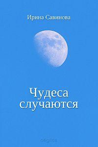 Ирина Савинова -Чудеса случаются