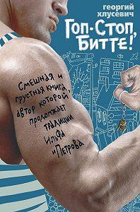 Георгий Хлусевич -Гоп-стоп, битте!