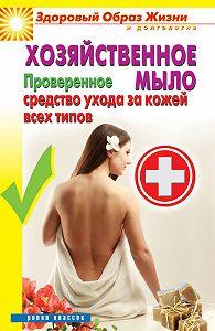 В. Б. Зайцев -Хозяйственное мыло. Проверенное средство ухода за кожей всех типов