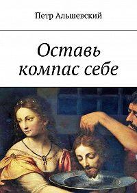 Петр Альшевский -Оставь компассебе