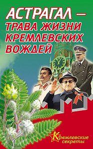 Е. Мелехова - Астрагал – трава жизни кремлевских вождей