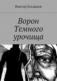 Виктор Богданов - Ворон Темного урочища