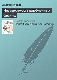 Андрей Курков -Независимость влюбленных физлиц