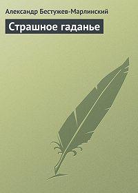 Александр Бестужев-Марлинский -Страшное гаданье