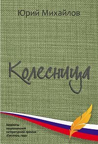 Юрий Михайлов -Колесница (сборник)
