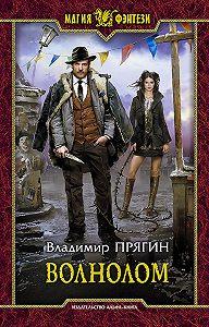 Владимир Прягин -Волнолом