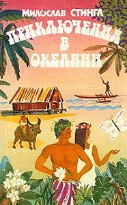 Милослав Стингл -Черные острова