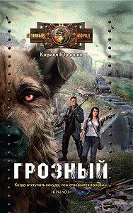 Кирилл Юрченко - Грозный. Пес, который искал человека