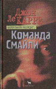 Джон Ле Карре -Команда Смайли