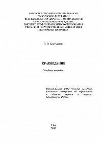В. Болтушкин -Краеведение