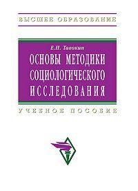 Евгений Петрович Тавокин -Основы методики социологического исследования: учебное пособие