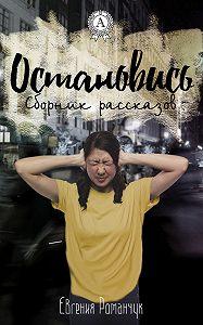 Евгения Романчук -Остановись (сборник рассказов)
