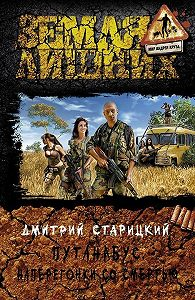 Дмитрий Старицкий -Путанабус. Наперегонки со смертью