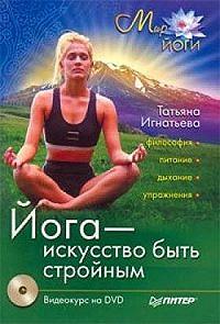 Татьяна Игнатьева -Йога – искусство быть стройным