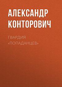 Александр Сергеевич Конторович -Гвардия «попаданцев»