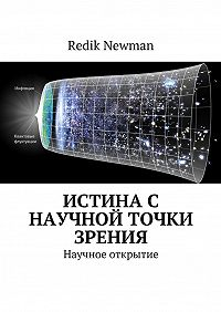 Redik Newman -Истина с научной точки зрения. Научное открытие