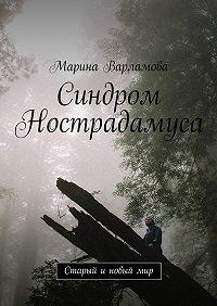 Марина Варламова -Синдром Нострадамуса. Старый и новыймир