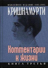 Джидду Кришнамурти -Комментарии к жизни. Книга третья