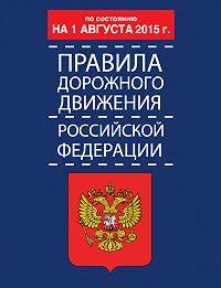 Р. Дурлевич -Правила дорожного движения Российской Федерации по состоянию 1 августа 2015 г.