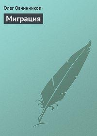 Олег Овчинников -Миграция
