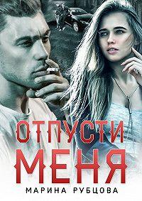Марина Рубцова -Отпусти меня
