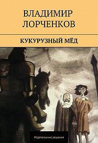 Владимир Лорченков -Кукурузный мёд (сборник)