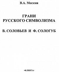 В. А. Мескин -Грани русского символизма: В. Соловьев и Ф. Сологуб