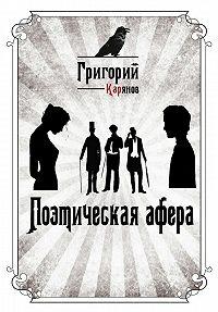 Григорий Карянов -Поэтическая афера