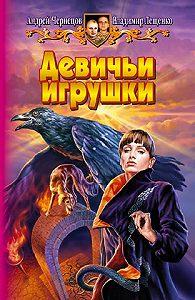 Андрей Чернецов -Девичьи игрушки