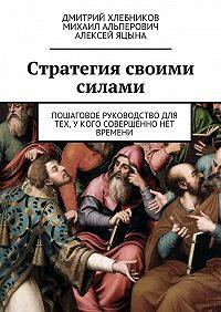 Михаил Альперович, Алексей Яцына, Дмитрий Хлебников - Стратегия своими силами