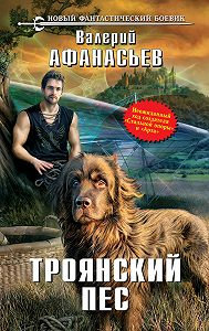 Валерий Афанасьев -Троянский пес