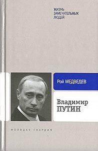 Рой Медведев -Владимир Путин