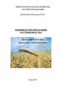 Ольга Володькина -Производство продукции растениеводства