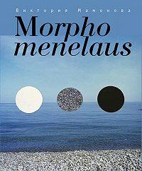 Виктория Мамонова - Morpho menelaus