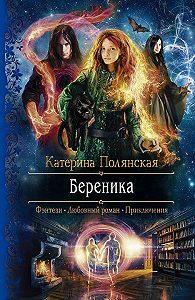 Екатерина Полянская -Береника